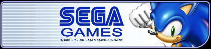 Sega Games - Лучшие игры для Sega MegaDrive (Genesis)